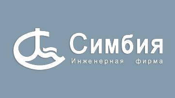 Инженерная фирма СИМБИЯ лого