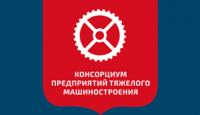 konsorcium-predpriyatij-tyazhelogo-mashinostroeniya-logo-1