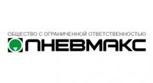 ПНЕВМАКС лого
